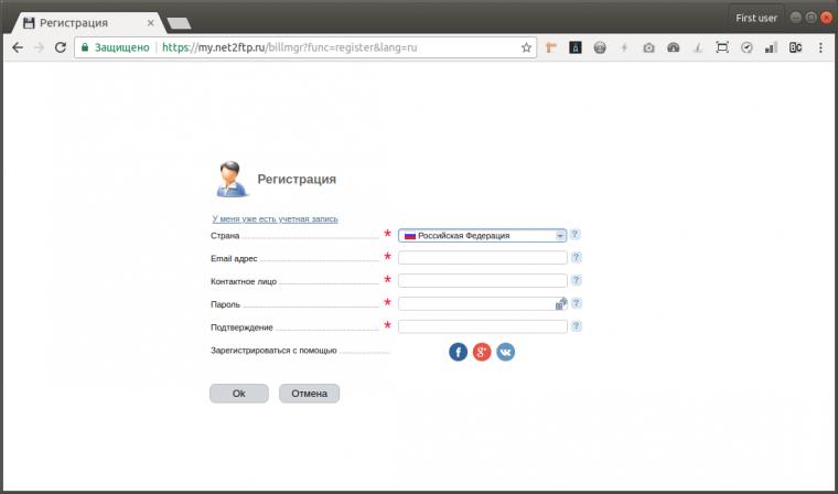 ISP Manager: регистрация