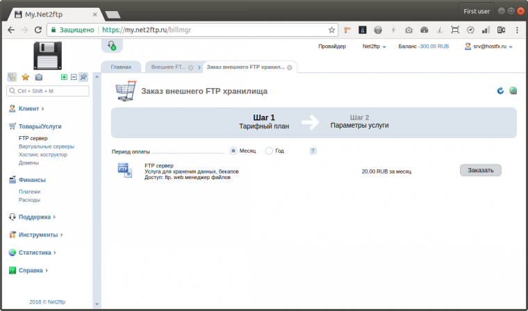 ISP Manager: заказ ftp сервера, шаг 1