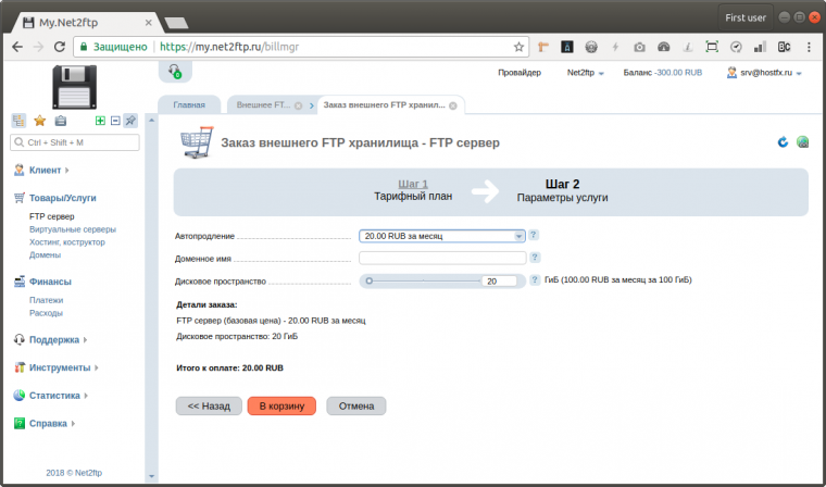 ISP Manager: заказ ftp сервера, шаг 2