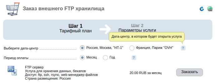 Размещение FTP серверов