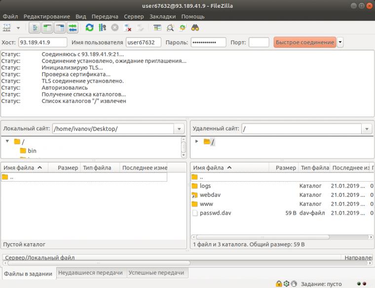 подключение FileZilla