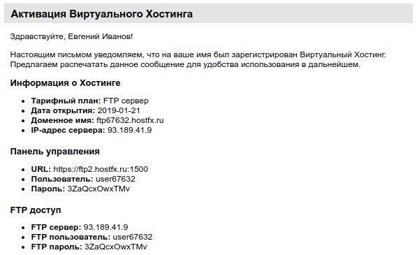 заказ FTP сервера